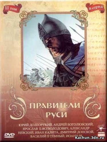 Правители Руси - 30 серий (2008)