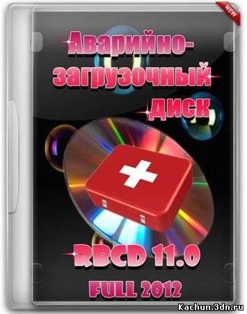 Скачать Аварийно-загрузочный диск RBCD 11.0 FULL 2012 Бесплатно