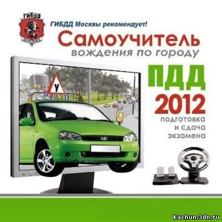 Скачать ПДД  (2012) Бесплатно