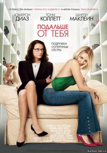 Подальше от тебя (2005) - Смотреть Фильм в HD-720p Онлайн