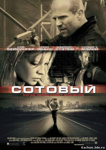 Сотовый (2004) - Смотреть Фильм в HD-720p Онлайн