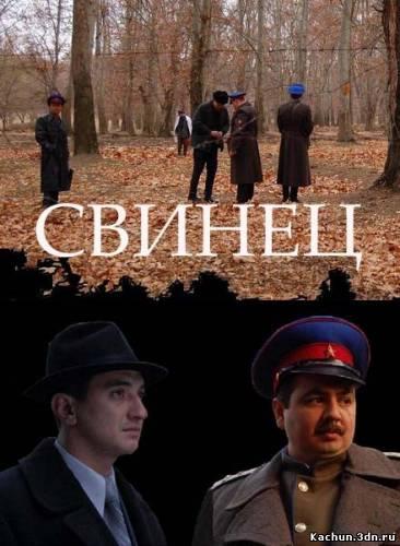 Свинец (2011) - Смотреть Фильм в HD-720p Онлайн