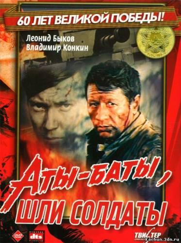 Аты-баты, шли солдаты (1976) - Смотреть Фильм в HD-720p Онлайн