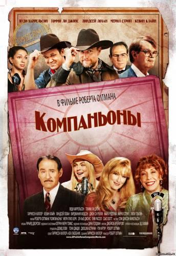 Компаньоны (2006) - Смотреть Фильм в HD-720p Онлайн