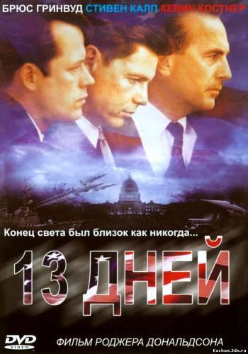 Тринадцать дней (2000) - Смотреть Фильм в HD-720p Онлайн