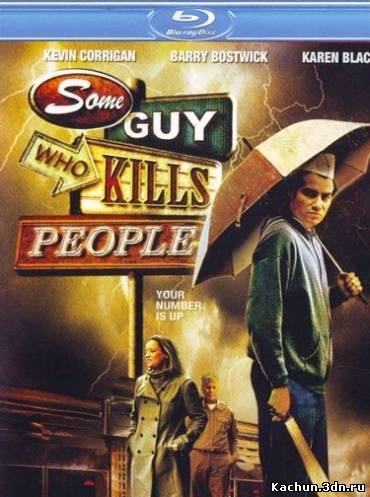 Скачать Парень, который убивает людей / Some Guy Who Kills People (2011) HDRip Бесплатно