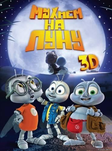 Мухнём на Луну (2008) - Смотреть Фильм в HD-720p Онлайн