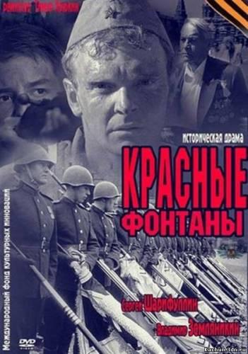 Красные фонтаны (2011) - Смотреть Фильм в HD-720p Онлайн