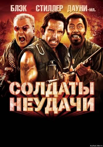 Скачать Солдаты неудачи / Tropic Thunder (2000) mp4 Бесплатно