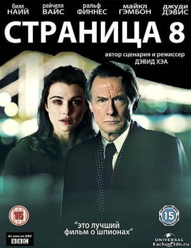 Страница 8 (2011) - Смотреть Фильм в HD-720p Онлайн