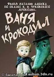 Ваня и крокодил (1984) - Смотреть Фильм