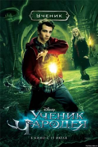 Ученик чародея (2010) - Смотреть Фильм в HD-720p Онлайн