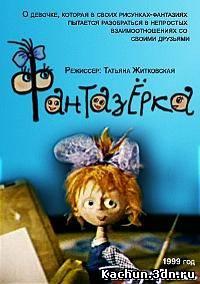Фантазёрка (1999) - Смотреть Фильм