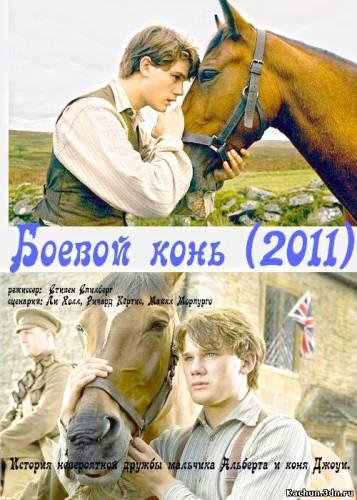 Боевой конь (2011) - Смотреть Фильм в HD-720p Онлайн