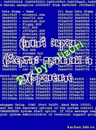 Скачать Синий экран смерти, причины и устранение ( MPG ) Бесплатно