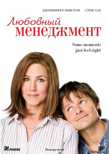 Любовный менеджмент (2008) - Смотреть Фильм в HD-720p Онлайн