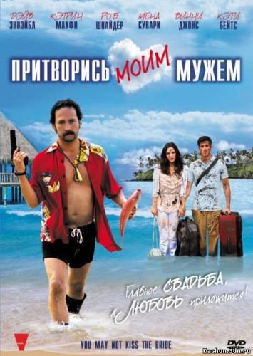 Притворись моим мужем (2011) - Смотреть Фильм