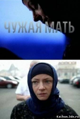Чужая мать (2012) - Смотреть Фильм