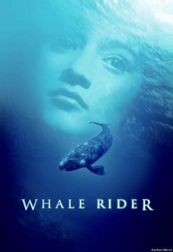 Оседлавший кита (2002) - Смотреть Фильм в HD-720p Онлайн