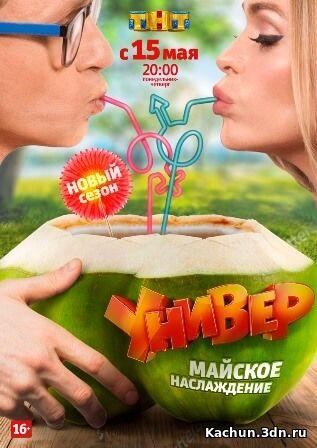 Универ Новая общага 12 сезон (2017) 20 серия Смотреть сериал онлайн