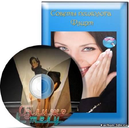 Скачать Советы психолога. Флирт (2011) SATRip Бесплатно