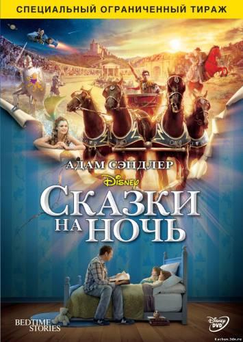 Сказки на ночь (2008) - Смотреть Фильм в HD-720p Онлайн