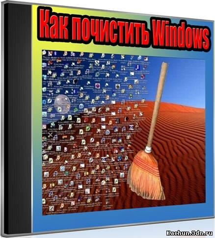Скачать Как почистить Windows (2011) DVDRip Бесплатно