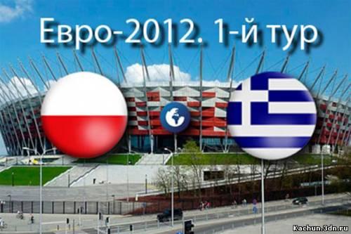 Футбол. Евро-2012: Польша - Греция (08.06.2012) - Смотреть Спорт Фильм