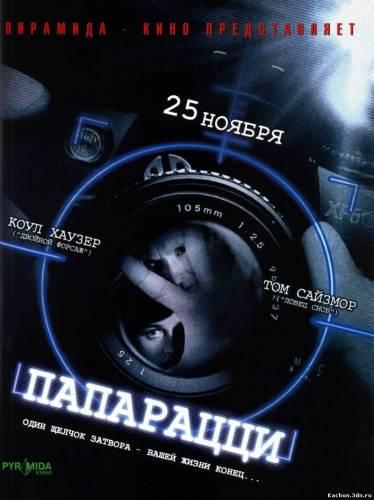 Папарацци (2004) - Смотреть Фильм в HD-720p Онлайн