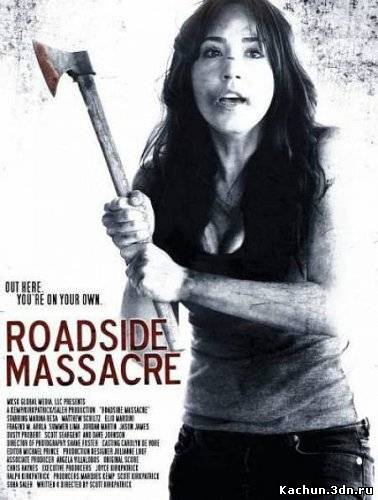 Скачать Резня у дороги / Roadside Massacre (2012) SATRip Бесплатно