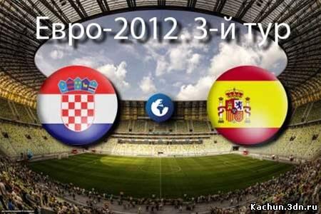 Евро-2012. 3-й Тур. Хорватия - Испания (2012) - Смотреть Онлайн ТВ Передачу