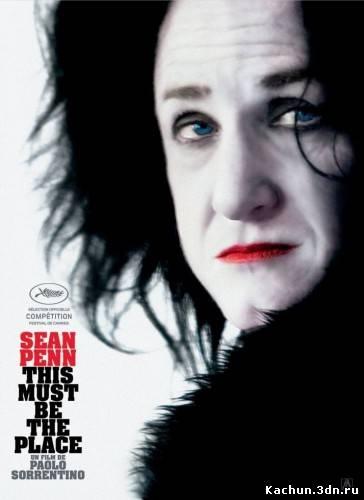 Где бы ты ни был (2011) - Смотреть Онлайн - Смотреть Фильм в HD-720p Онлайн