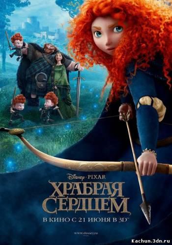 Скачать Храбрая сердцем / Brave (2012) mp4 Бесплатно