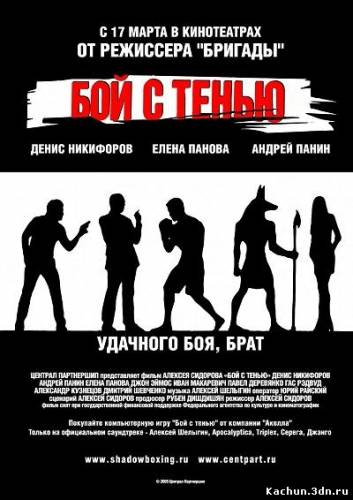 Бой с тенью (2005) HD-720p - Смотреть Онлайн