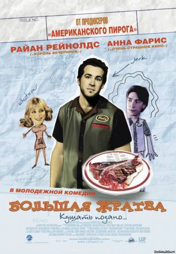 Большая жратва (2005) - Смотреть Фильм в HD-720p Онлайн
