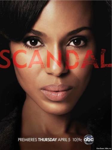 Скандал (2012) Сезон 1 - Смотреть Сериал