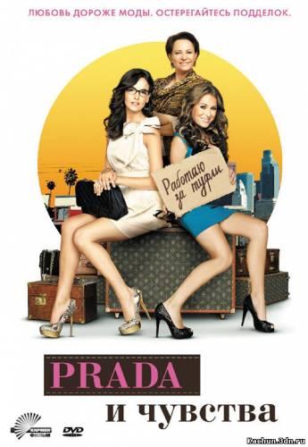 Прада и чувства (2011) - Смотреть Фильм в HD-720p Онлайн