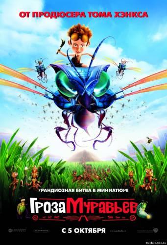 Гроза муравьев (2006) - Смотреть Фильм в HD-720p Онлайн