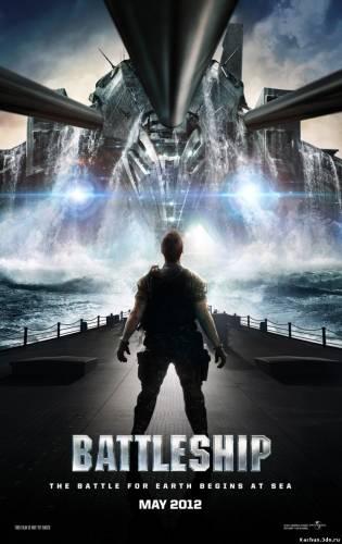 Скачать Морской бой / Battleship (2012) mp4 Бесплатно