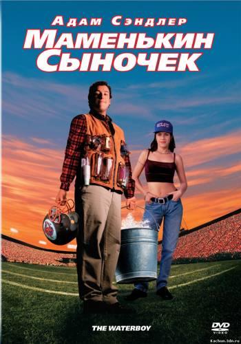 Маменькин сыночек (1998) - Смотреть Фильм в HD-720p Онлайн