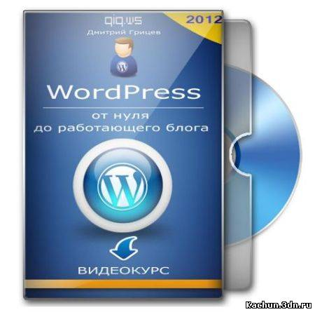 Скачать WordPress — от нуля до работающего блога (2012) Бесплатно