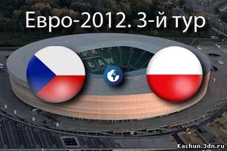 Евро-2012. 3-й Тур. Чехия - Польша (2012) - Смотреть Онлайн ТВ Передачу