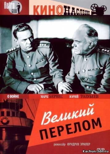 Великий перелом (1946) - Смотреть Фильм в HD-720p Онлайн