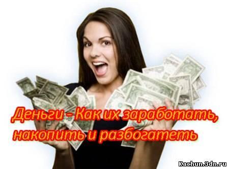 Скачать Деньги - Как их заработать, накопить и разбогатеть (2010) SATRip Бесплатно