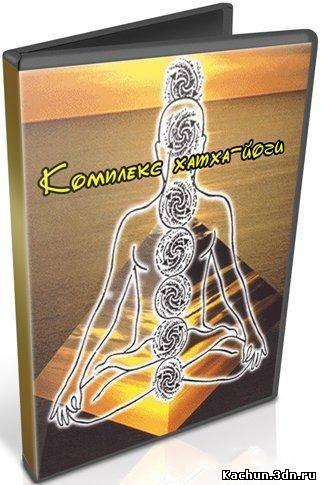 Скачать Комплекс хатха-йоги (2011) SATRip Бесплатно