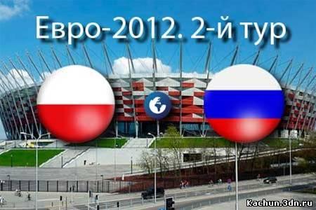 Евро-2012. Польша - Россия. 2-й тур (2012) - Смотреть Онлайн ТВ Передачу