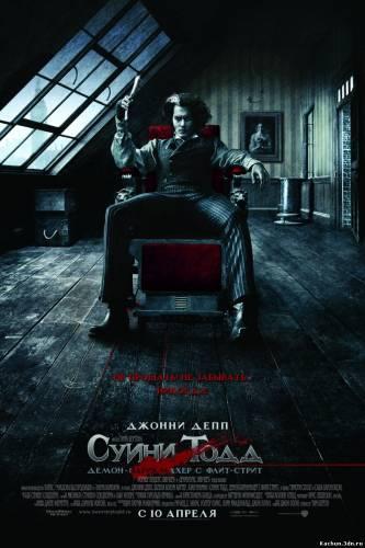 Суини Тодд, демон-парикмахер с Флит-стрит (2007) - Смотреть Фильм
