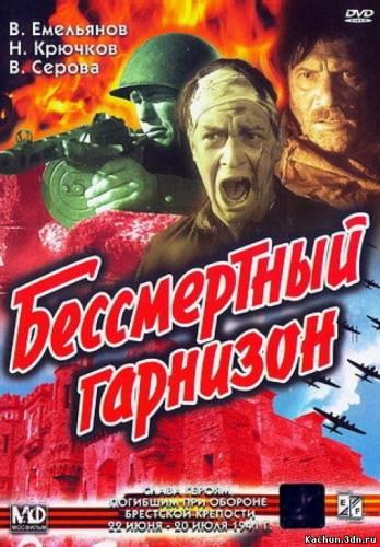 Бессмертный гарнизон (1956) - Смотреть Фильм в HD-720p Онлайн