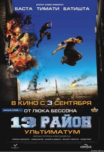 13-й район: Ультиматум (2009) - Смотреть Фильм в HD-720p Онлайн