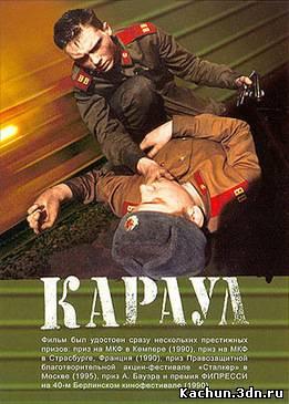 Караул (1990) - Смотреть Фильм в HD-720p Онлайн